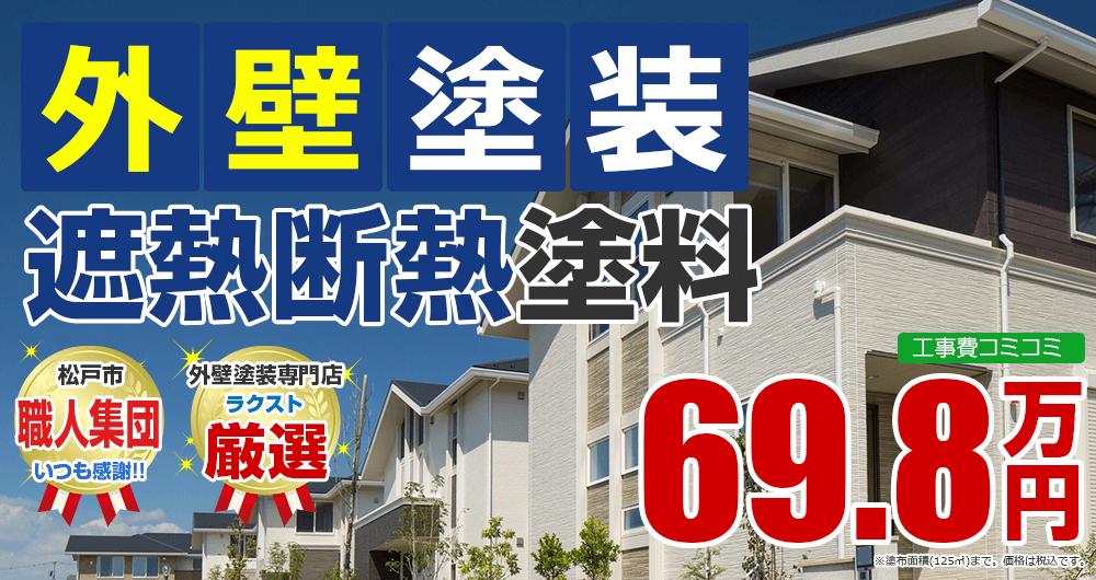 松戸市の外壁塗装メニュー 高級断熱塗装 69.8万円(税込)