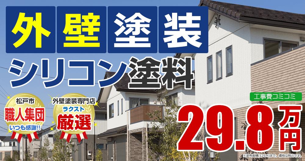 松戸市の外壁塗装メニュー シリコン塗装 29.8万円(税込)