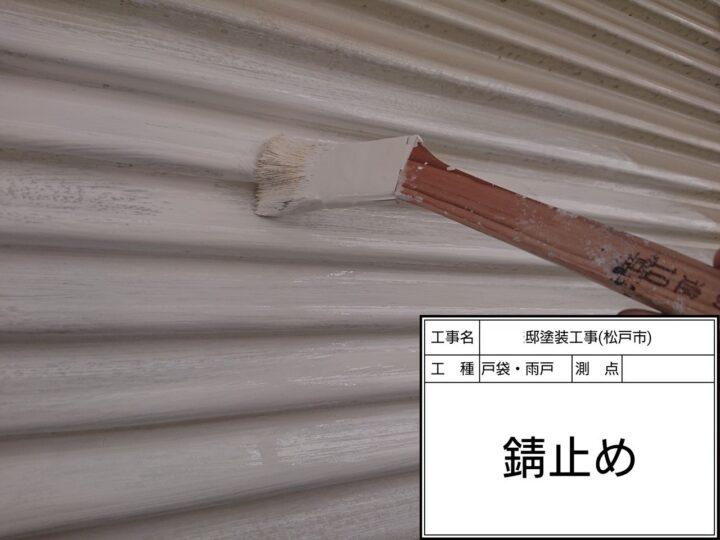 雨戸戸袋塗装②