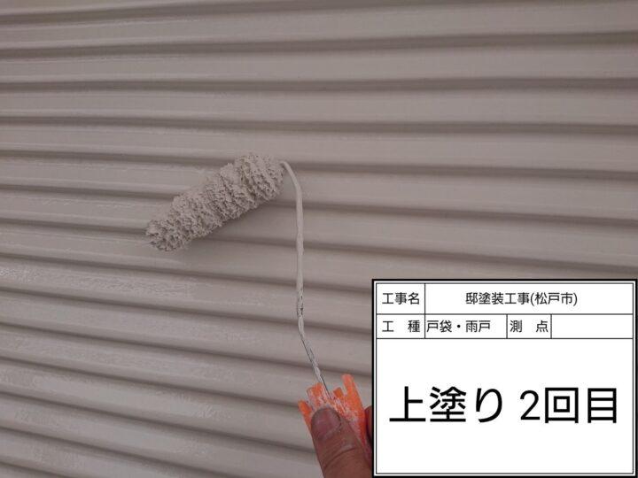 雨戸戸袋塗装④