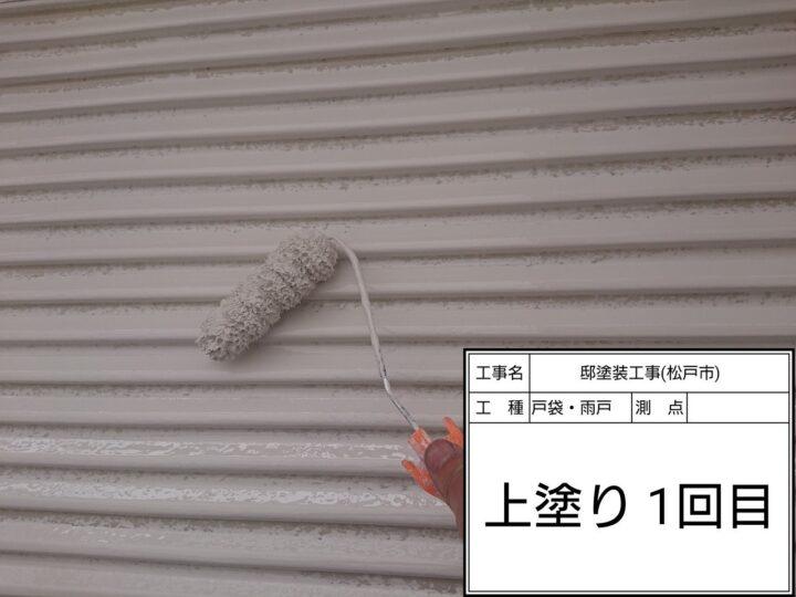 雨戸戸袋塗装③