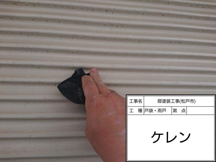 雨戸戸袋塗装①