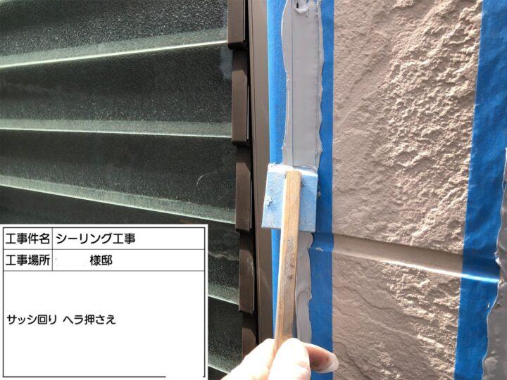 コーキング打替え(サッシ)⑤