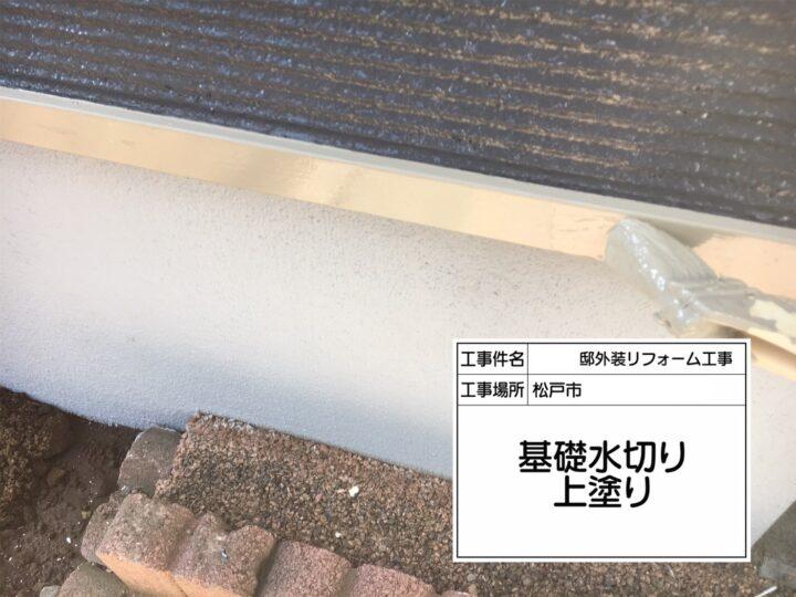 水切り塗装(基礎)④