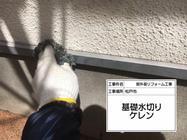 水切り塗装(基礎)①