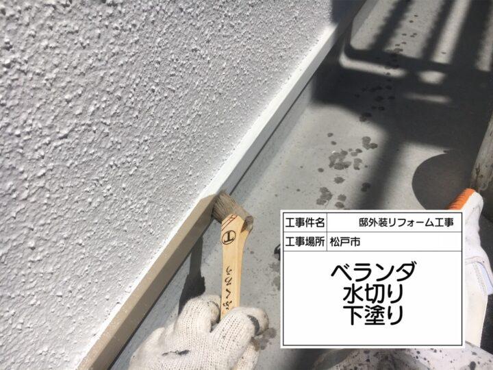 水切り塗装(ベランダ)③