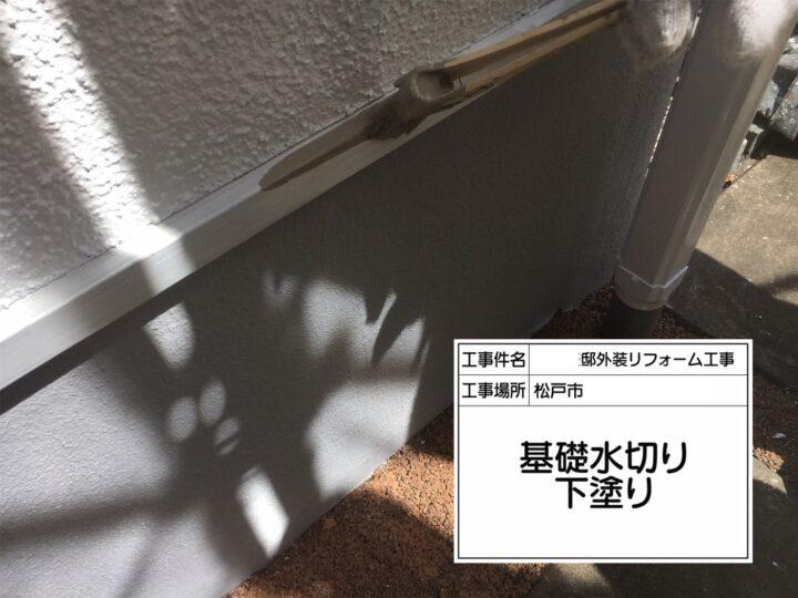 水切り塗装(基礎)③