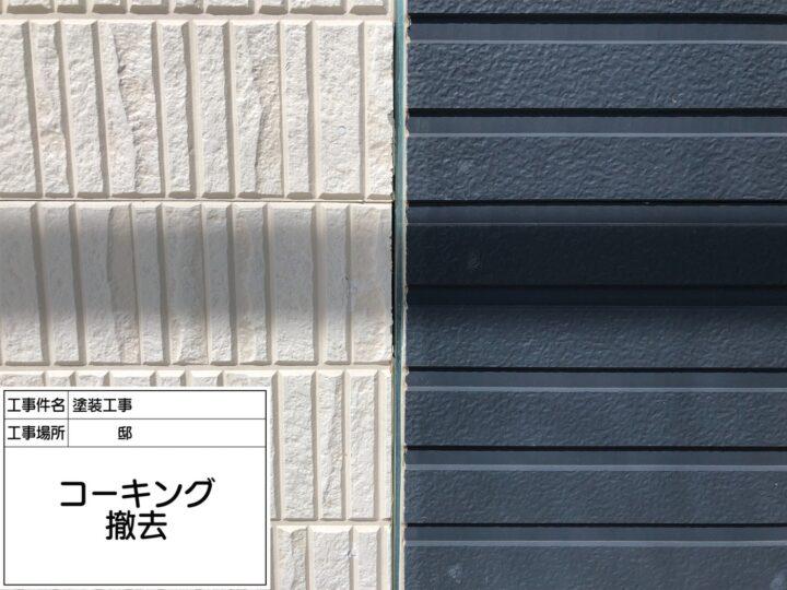 コーキング打替え(目地)①