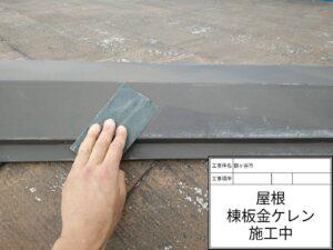鎌ケ谷市 屋根塗装