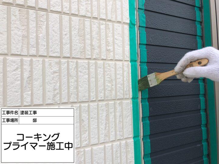 コーキング打替え(目地)②