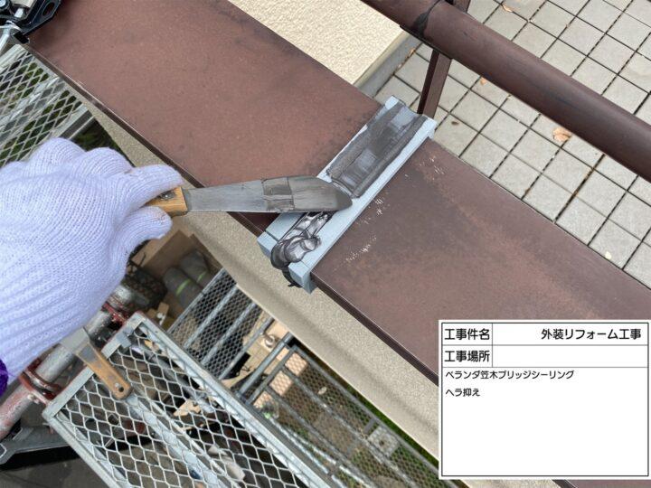 コーキング増打ち(笠木ブリッジ)③