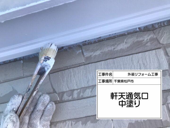 軒天塗装(通気口)④