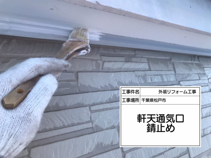 軒天塗装(通気口)②