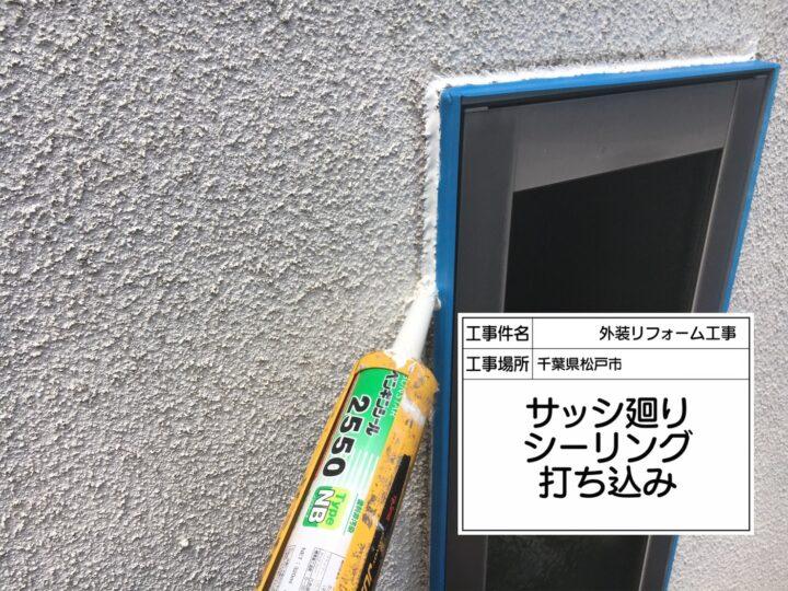 コーキング増し打ち(サッシ)②