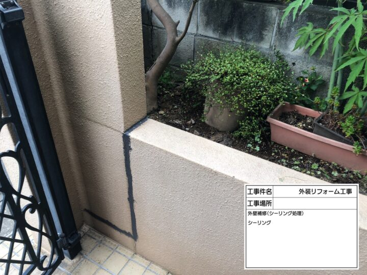外塀塗装③