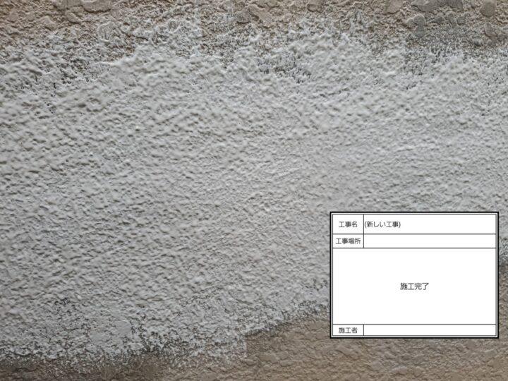 外壁塗装⑥