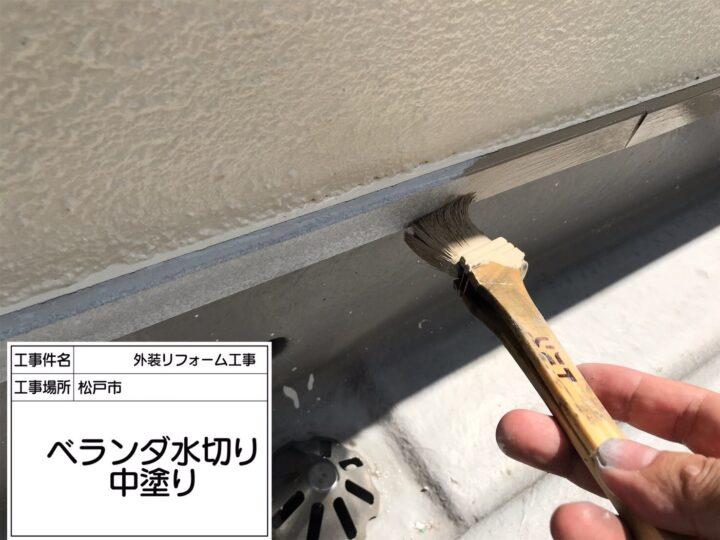 ベランダ水切り塗装③