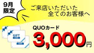 来店特典クオカード3000円