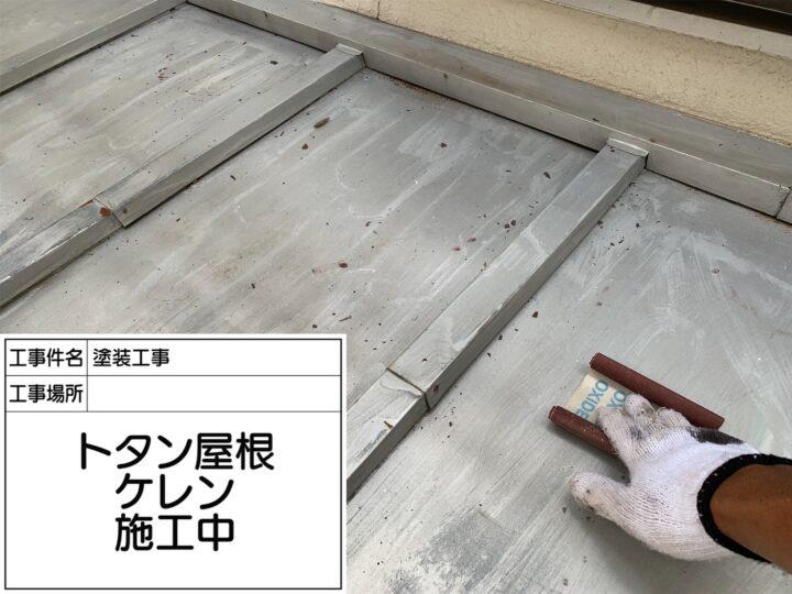 トタン屋根塗装①