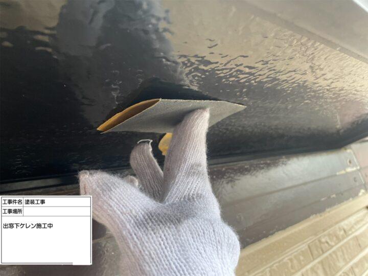 出窓下塗装①