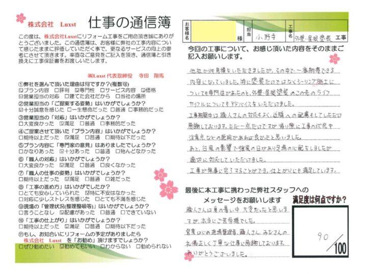 【鎌ケ谷市】外壁塗装・U様邸