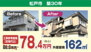 202109cp松戸市施工事例
