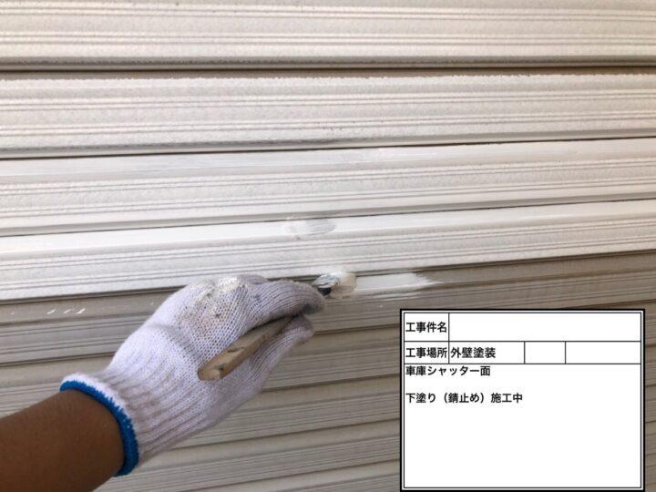 車庫シャッター塗装②