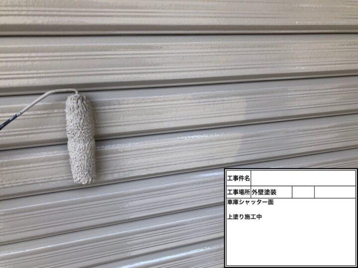 車庫シャッター塗装④