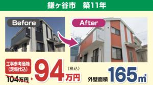 202109cp鎌ヶ谷市施工事例