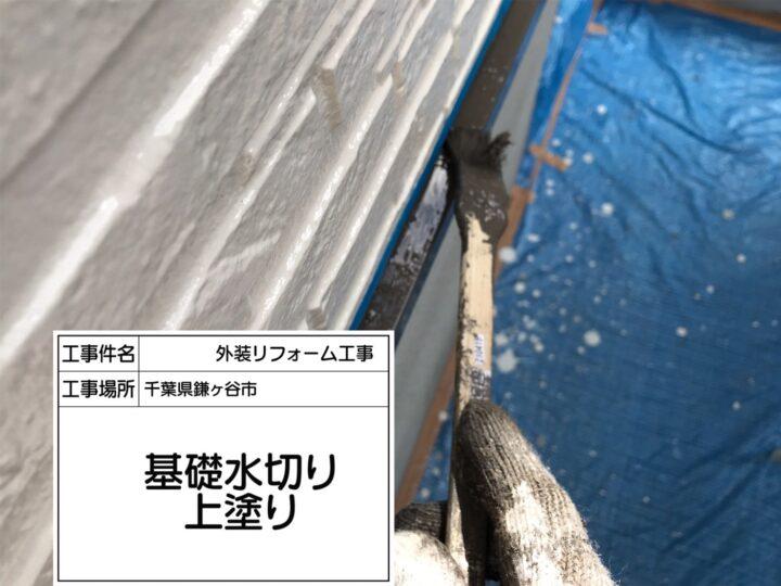 水切り塗装④