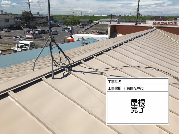 【松戸市】屋根塗装・Y様邸