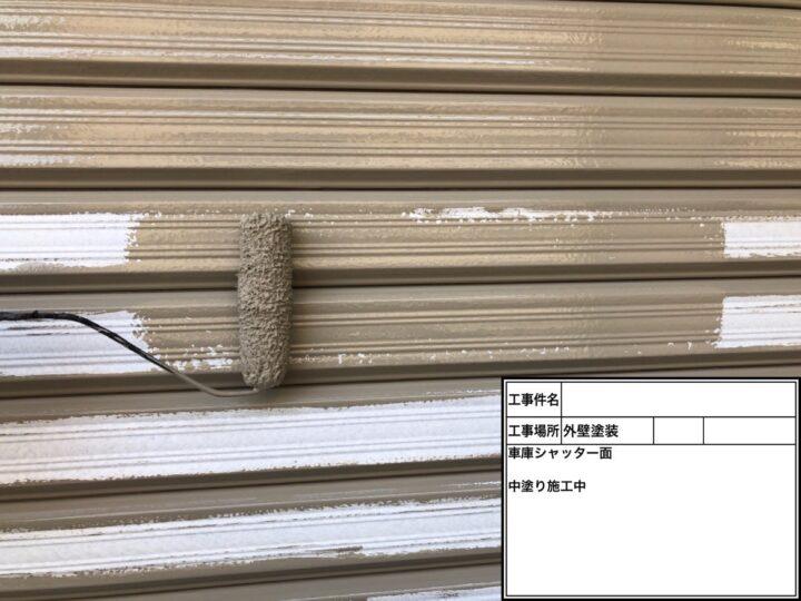 車庫シャッター塗装③