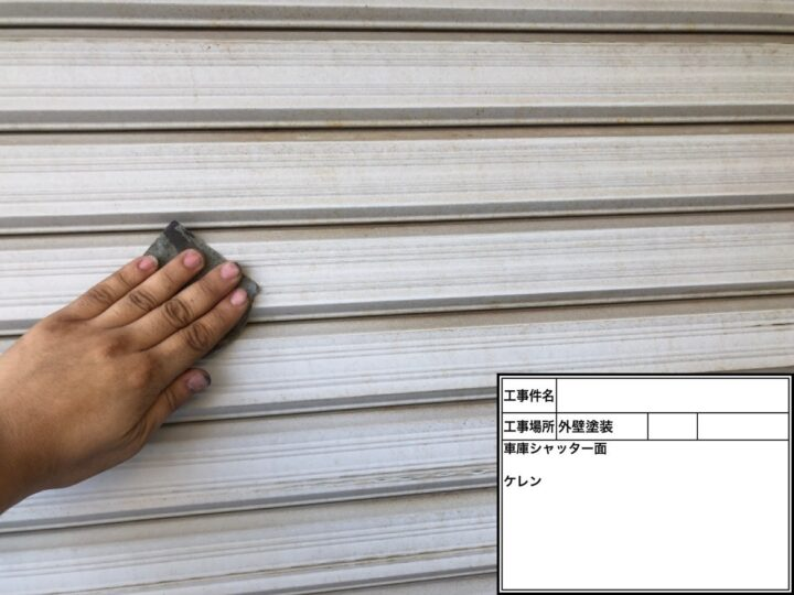 車庫シャッター塗装①