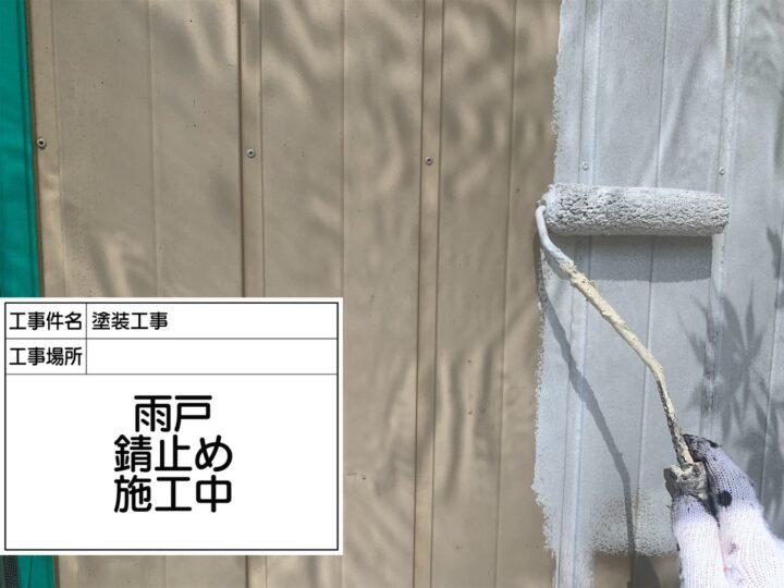 雨戸塗装②