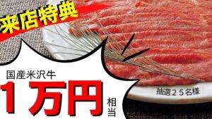 最大10万円割引