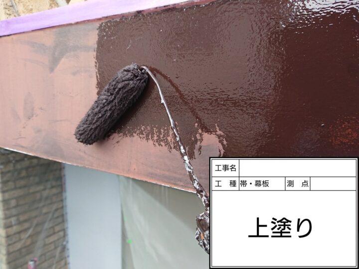 帯板塗装②