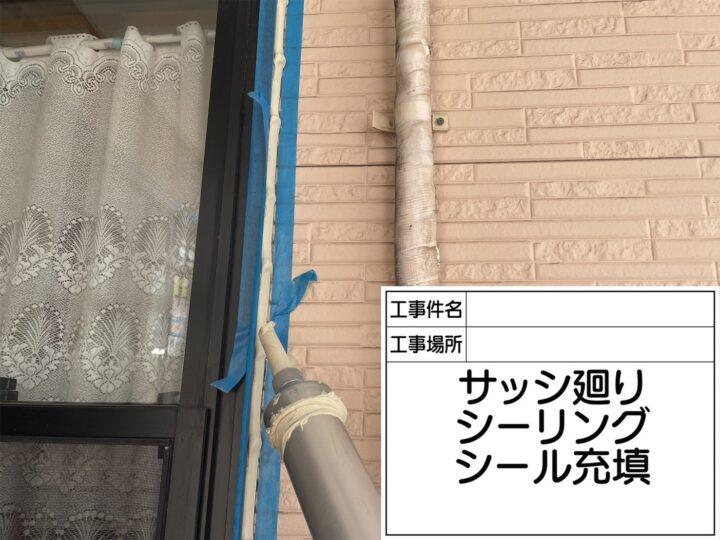 コーキング打替え(サッシ)③