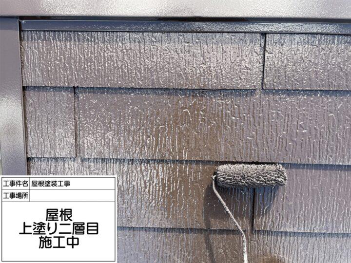 鎌ヶ谷市 屋根塗装