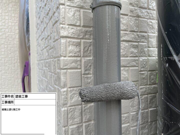 竪樋塗装②