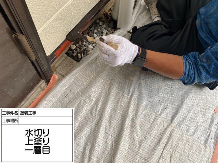 水切り塗装③