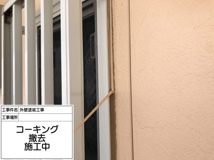 コーキング打替え(窓サッシ)①