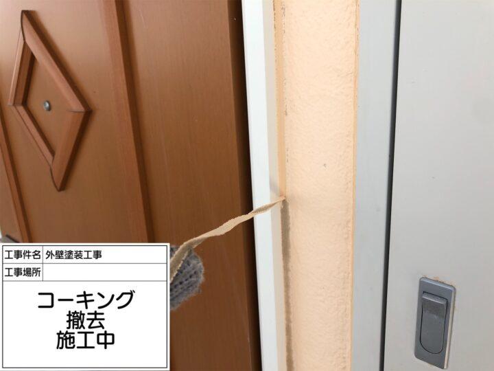 コーキング打替え(玄関枠サッシ)①