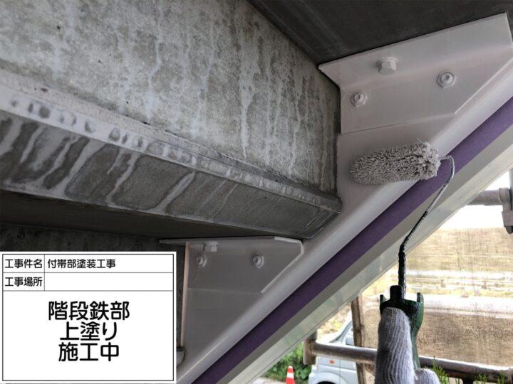 階段鉄部塗装④