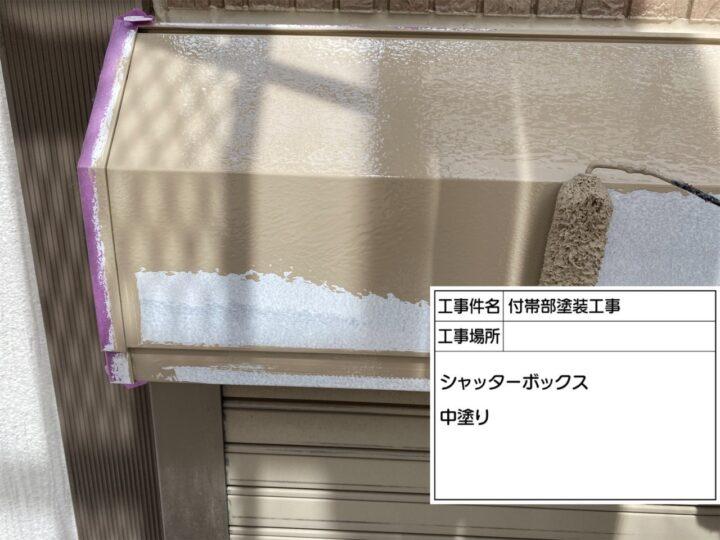 シャッターボックス塗装③