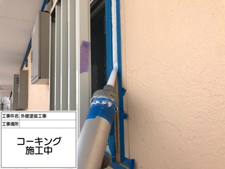 コーキング打替え(窓サッシ)③