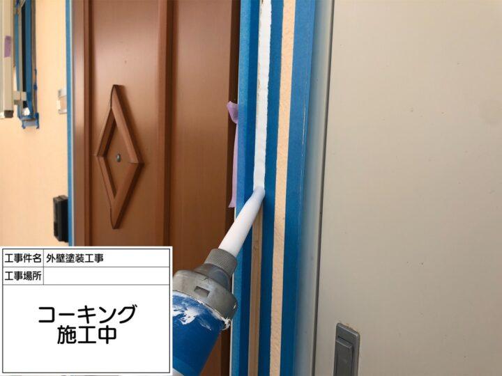 コーキング打替え(玄関枠サッシ)③